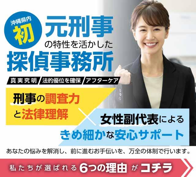 沖縄県内初となる元刑事の特性を活かした探偵事務所。刑事の「調査力と法律理解」女性副代表の「安心相談&サポート体制」で浮気調査を進め、あなたの悩みを解消する万全の調査報告書をご提供します。私たちが選ばれる6つの理由がコチラ