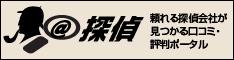 探偵紹介サイト